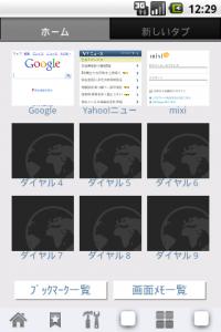 Angel Browser - удобный браузер с большим количеством настроек
