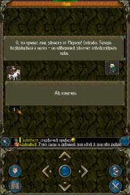 Age of Heroes Online - времена героев