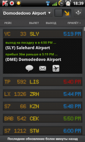 FlightBoard - on-line распорядок отлетов и прилетов самолетов в аэропорты