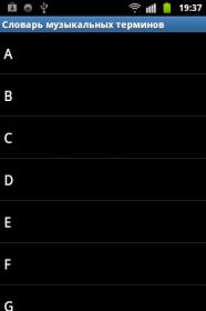 Словарь музыкальных терминов - приложение шпаргалка музыкальных терминов