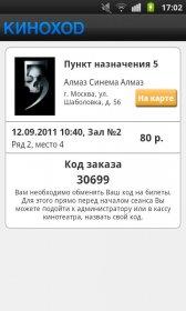Киноход - покупайте билеты в кино с вашего смартфона