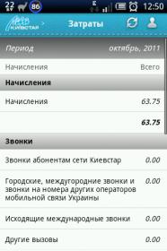 Мой Киевстар / Мой DJUICE - приложение для абонентов мобильной связи Киевстар и Djuice