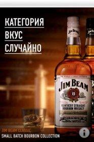 Jim Beam Cocktails - сборник рецептов коктейлей