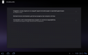 DriveMount - монтирование разделов карты памяти, которых не находит Android