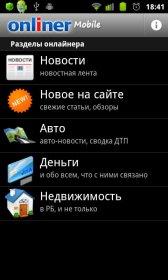 Onliner Mobile - первый клиент для портала onliner.by
