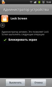 Lock Screen - скоростная блокировка смартфона