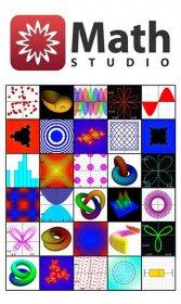 MathStudio - математический пакет с широкими возможностями