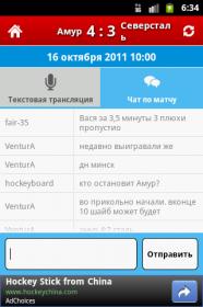 KHL Hockey Board - хоккейные матчи онлайн