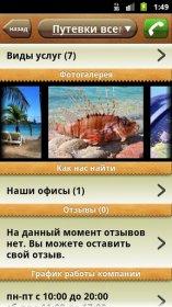 Inforino - сборник информации о заведениях городов