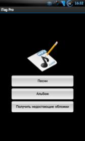 iTag Pro - редактор тегов в аудио-файлах на смартфоне