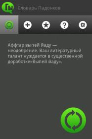 Словарь Падонки - сборник интернет-сленга