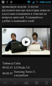 Spool - загрузка видео, аудио, изображения, текста на Android-смартфон, просмотр оффлайн