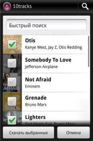 10tracks - российский конкурент Google Music