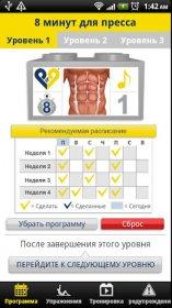 8 Minutes Abs Workout - эффективная тренировка мышц живота и поясницы