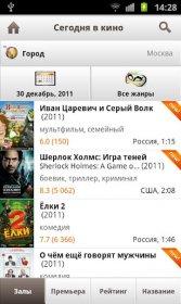 КиноПоиск - официальный клиент kinopoisk.ru
