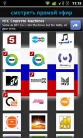 Российские ТВ-каналы для Android