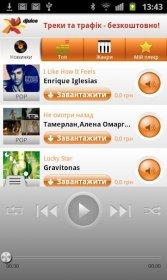 Djuice Music - привлекательный каталог музыкальных хитов