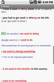 Мобильная грамматика: English - изучение правописания английского языка