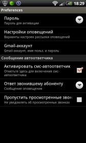 DroidAlone - доставка уведомленй на электронную почту о пропущенных звонках