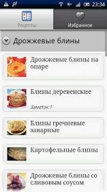 50 + рецептов: Блины, Масленица - вкуснейшие рецепты блинов