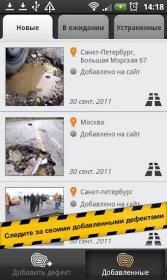 РосЯма.ru - официальная программа проекта rosyama.ru