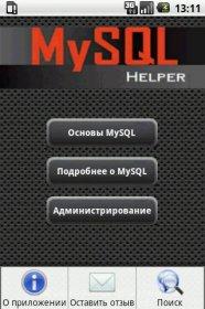 MySQL Helper - основные положения MySQL