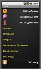YourSms - сборник тематических sms сообщений
