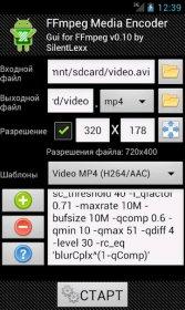 FFmpeg Media Encoder - приложение для конвертирования видеороликов