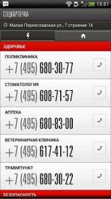 Соцкарточка - номера телефонов всех служб