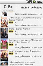 CinemaExpress - советчик фильмов для просмотра