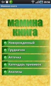 Мамина книга - сборник советов для молодой мамы