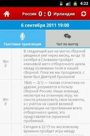 SoccerBoard - текстовая трансляция футбольных матчей