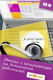 YouMagic - приложение для интернет-телефонии