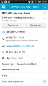 Обзор 2ГИС для Android